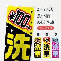 のぼり 洗車100円から のぼり旗