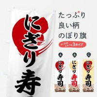 のぼり にぎり寿司 のぼり旗