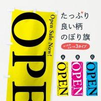のぼり Open Sale のぼり旗
