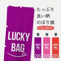のぼり Lucky Bag のぼり旗
