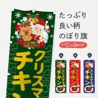 のぼり クリスマスチキン のぼり旗