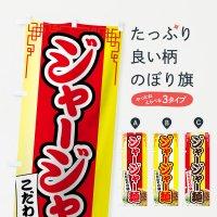 のぼり ジャージャ麺 のぼり旗