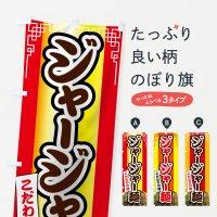 のぼり ジャージャー麺 のぼり旗