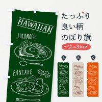 のぼり ハワイアンカフェ のぼり旗