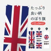のぼり イギリス国旗スタッフ募集中 のぼり旗