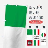 のぼり イタリア国旗スタッフ募集中 のぼり旗