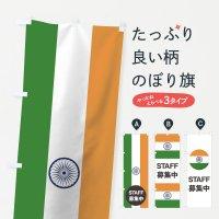 のぼり インド国旗スタッフ募集中 のぼり旗