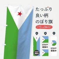のぼり ジブチ国旗スタッフ募集中 のぼり旗