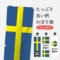 のぼり スウェーデン国旗スタッフ募集中 のぼり旗