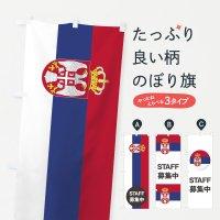 のぼり セルビア国旗スタッフ募集中 のぼり旗