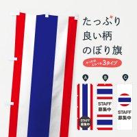 のぼり タイ国旗スタッフ募集中 のぼり旗