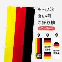のぼり ドイツ国旗スタッフ募集中 のぼり旗