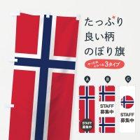 のぼり ノルウェー国旗スタッフ募集中 のぼり旗