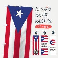 のぼり プエルトリコ国旗スタッフ募集中 のぼり旗