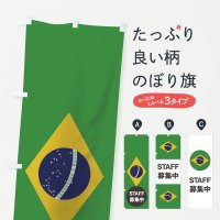 のぼり ブラジル国旗スタッフ募集中 のぼり旗