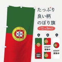 のぼり ポルトガル国旗スタッフ募集中 のぼり旗