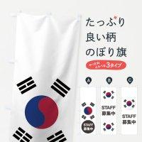のぼり 韓国国旗スタッフ募集中 のぼり旗
