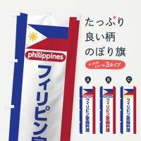 のぼり フィリピン家庭料理 のぼり旗