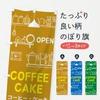 のぼり コーヒー&ケーキ のぼり旗