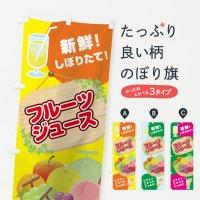 のぼり フルーツジュース のぼり旗