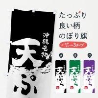 のぼり 沖縄天ぷら のぼり旗