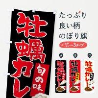 のぼり 牡蠣カレー のぼり旗