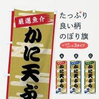 のぼり かに天ぷら のぼり旗