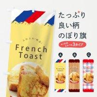 のぼり フレンチトースト のぼり旗