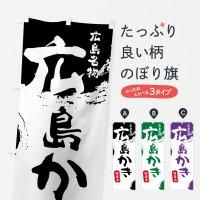 のぼり 広島かき のぼり旗
