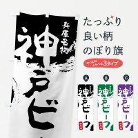 のぼり 神戸ビーフ のぼり旗