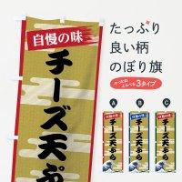 のぼり チーズ天ぷら のぼり旗