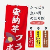 のぼり 安納芋フライドポテト のぼり旗