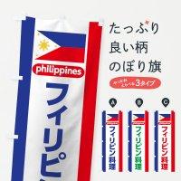 のぼり フィリピン料理 のぼり旗