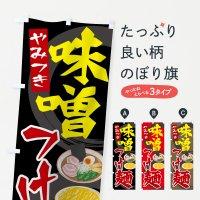 のぼり 味噌つけ麺 のぼり旗