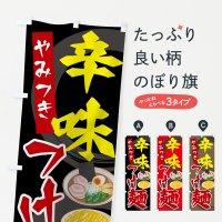 のぼり 辛味つけ麺 のぼり旗