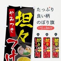 のぼり 坦々つけ麺 のぼり旗