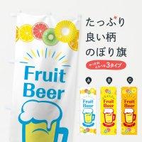 のぼり フルーツビール のぼり旗