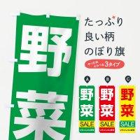のぼり 野菜セール のぼり旗
