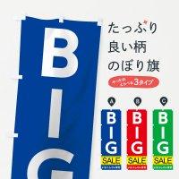 のぼり BIGセール のぼり旗