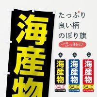 のぼり 海産物セール のぼり旗