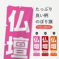 のぼり 仏壇セール のぼり旗