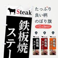 のぼり 鉄板焼&ステーキ のぼり旗