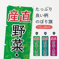 のぼり 野菜・果物産直 のぼり旗