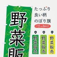 のぼり 野菜販売 のぼり旗