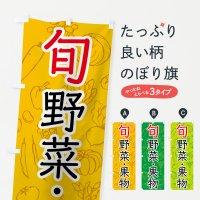 のぼり 旬野菜・果物 のぼり旗