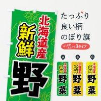 のぼり 北海道産野菜 のぼり旗