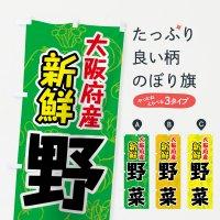 のぼり 大阪府産野菜 のぼり旗