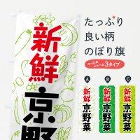 のぼり 京野菜 のぼり旗