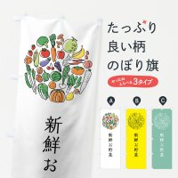のぼり 新鮮お野菜 のぼり旗
