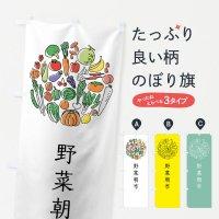 のぼり 野菜朝市 のぼり旗
